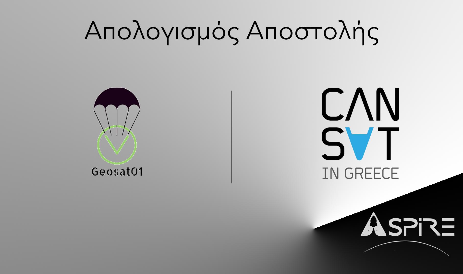 CanSat in Greece 2019: Απολογισμός Αποστολής